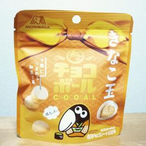 【ファミマ先行】森永 和なチョコボールきなこ玉