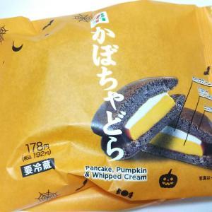【Halloweenおやつ】7i かぼちゃどら