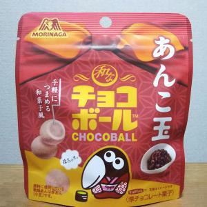 【ファミマ先行】森永 和なチョコボールあんこ玉