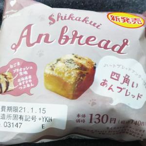 【第一パン×アンティーク】四角いあんブレッド