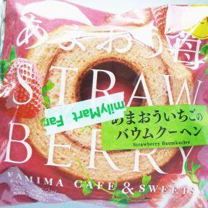 【New】ファミマ あまおういちごのバウムクーヘン