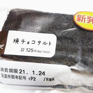 【新発売】ローソン 焼チョコタルト