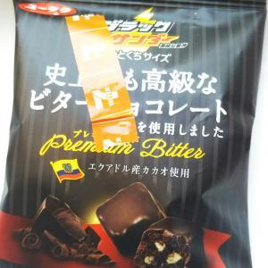 【セブン限定】有楽 ブラックサンダー史上最も高級なビターチョコ