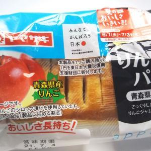 【おいしさ長持ち】ヤマザキ りんごのパイ