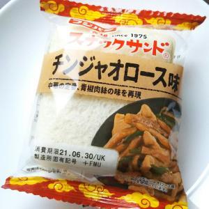 【東北・関東限定】フジパン スナックサンド(チンジャオロース味)