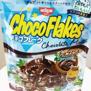 【期間限定】日清シスコ チョコフレーク チョコミント
