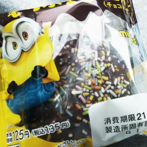 【新発売】ローソン もちぷよ ミニオン(チョコバナナ)