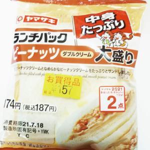 【大盛り】ヤマザキ ランチパック ピーナッツダブルクリーム