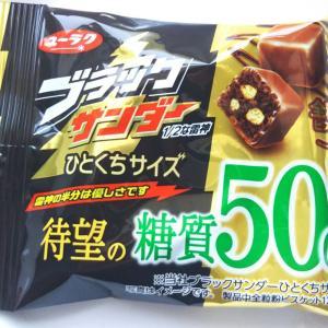 【NEW】有楽 ブラックサンダーひとくちサイズ 糖質50%OFF