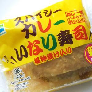 【夏のカレー祭り】ファミマ スパイシーカレーいなり寿司