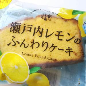 【New】ファミマ 瀬戸内レモンのふんわりケーキ