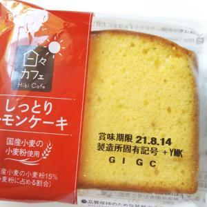 【NEW】ヤマザキ 日々カフェ しっとりレモンケーキ