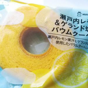 【MACHI cafe' 】ローソン 瀬戸内レモン&ゲランド塩のバウムクーヘン