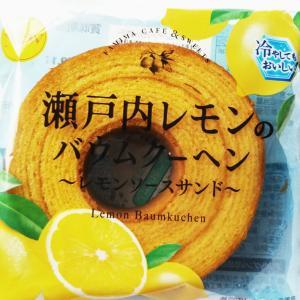 【New】ファミマ 瀬戸内レモンのバウムクーヘン~レモンソースサンド~