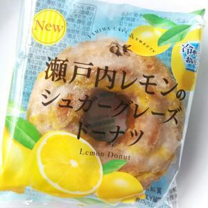 【New】ファミマ 瀬戸内レモンのシュガーグレーズドーナツ