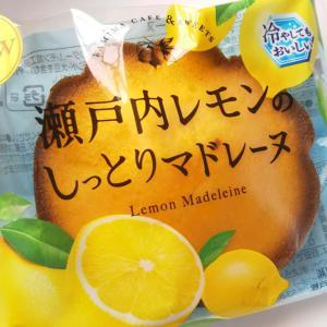 【New】ファミマ 瀬戸内レモンのしっとりマドレーヌ