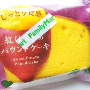 【New】ファミマ 紅はるかのパウンドケーキ