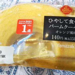 【BSS】ヤマザキ ひやして食べるバームクーヘン(オレンジ風味)