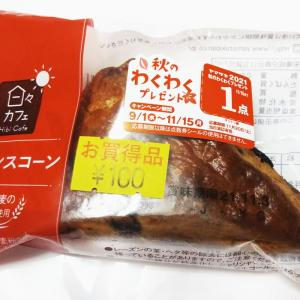【NEW】ヤマザキ 日々カフェ レーズンスコーン