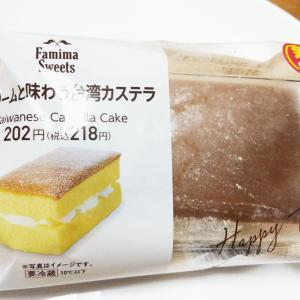【新発売】ファミマ クリームと味わう台湾カステラ