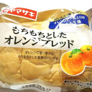"""【ヾ(≧∇≦)ノ""""】ヤマザキ もちもちとしたオレンジブレッド"""