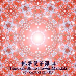 スピリチュアルアート マンダラアート 4 Spiritual Art. Mandala Art
