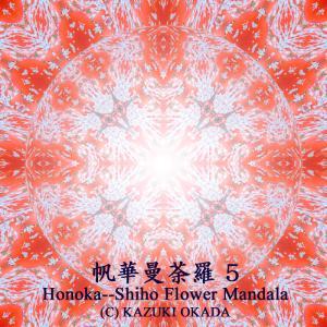 スピリチュアルアート マンダラアート 5 Spiritual Art. Mandala Art
