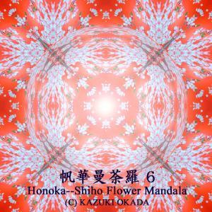 スピリチュアルアート マンダラアート 6 Spiritual Art. Mandala Art