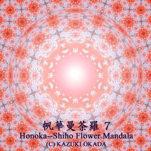 スピリチュアルアート マンダラアート 7 Spiritual Art. Mandala Art