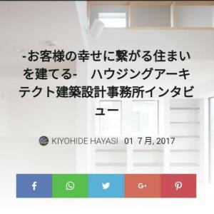 記事インタビューのご紹介_東京の設計事務所