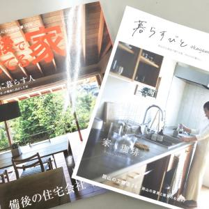 住宅雑誌に掲載!?