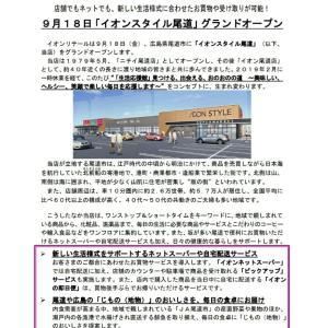 「イオンスタイル尾道」9月18日オープン!