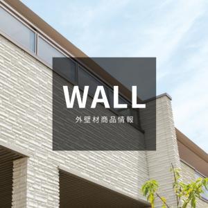 外壁の「新商品」♪
