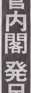 旅 2-24 菅総理大臣発足 わが神奈川から総理と閣僚3名就任