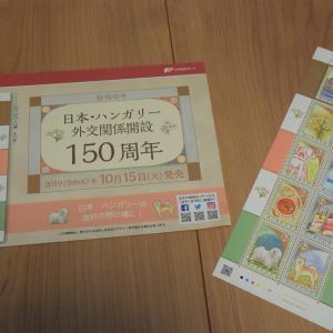 日本・ハンガリー外交関係開設150周年特殊切手