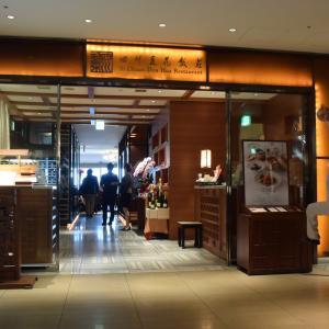 四川豆花飯荘(シセントウホァ) 東京店でランチ
