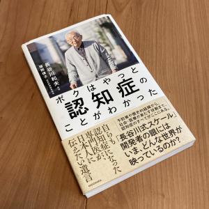 長谷川和夫先生の『ボクはやっと認知症のことがわかった』
