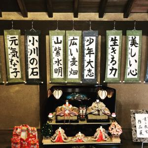 旧河澄家で雛祭りと書道展