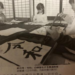 日本経済新聞 夕刊に 令和を書く