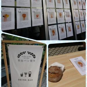 ★2019春・青山パン祭り&ファーマーズマーケット★