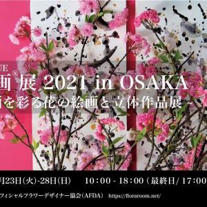 ✿額画展2021in大阪開催のお知らせ✿