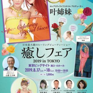 8/17 18癒しフェア東京2019 ブース番号決定・・