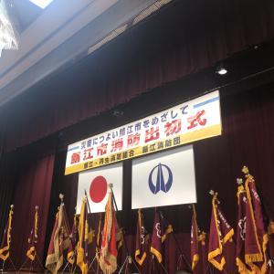 鯖江市消防出初式