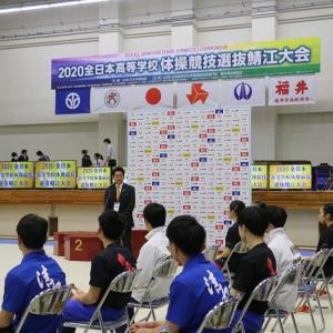 全日本高等学校体操競技選抜鯖江大会