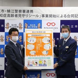 「認知症高齢者見守りシール」を導入するにあたり鯖江警察署様と合同記者会見