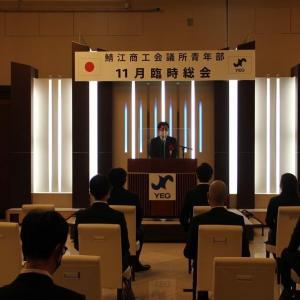 鯖江商工会議所青年部11月臨時総会に出席しました。