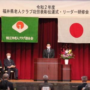 令和2年度福井県老人クラブ育成功労者伝達式およびリーダー研修会