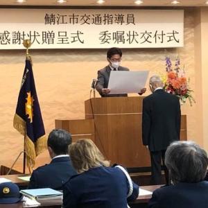 鯖江市交通指導員 感謝状贈呈式・委嘱状交付式
