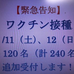 鯖江市民の皆様へ【今週の土日のワクチン接種定員拡大します】