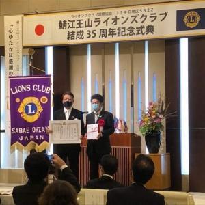 鯖江王山ライオンズクラブ創立35周年記念式典